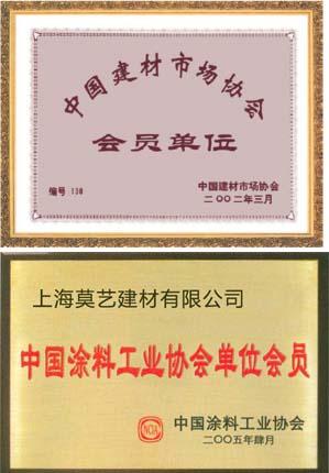 中国建材会员单位